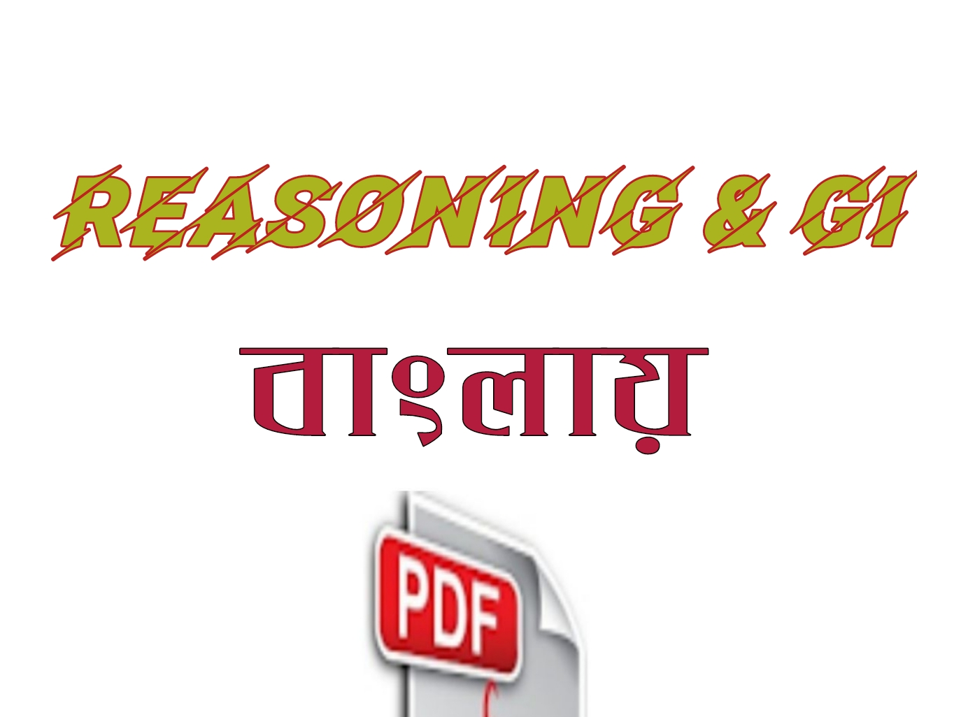 Bengali General Intelligence and Reasoning PDF Book for Competitive exams like wbcs, wbssc,primary,ssc, Group D, clark,rail etc
