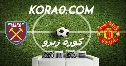 مشاهدة مباراة مانشستر يونايتد ووست هام بث مباشر اليوم 22-7-2020 الدوري الإنجليزي