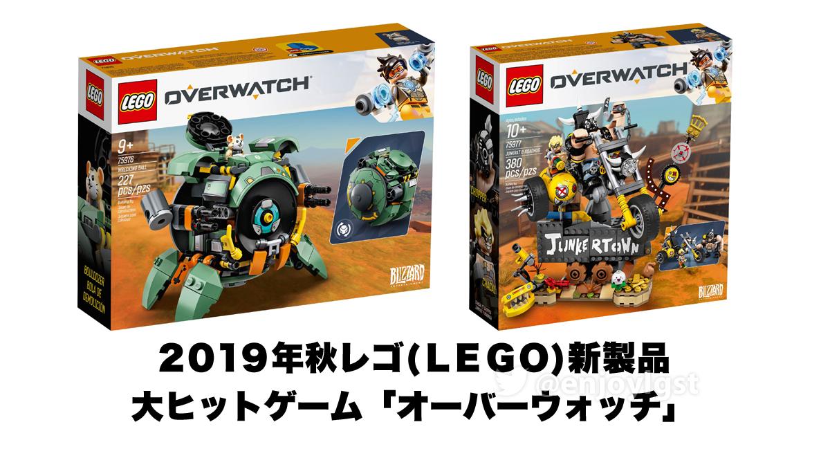 2019年秋レゴ(LEGO)オーバーウォッチ新製品情報:スクエニ契約終了で日本国内正式発売あるかも:米公式は10月発売:レッキングボール、ジャンクラット&ロードホッグ(2019)
