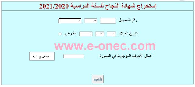 www.onefd.edu.dzatt_niv_2021attestation