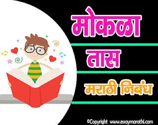 off period in school essay in marathi