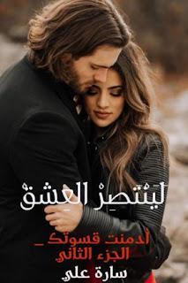 رواية لينتصر العشق الفصل الأول بقلم سارة علي