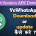 YoWhatsApp Update कैसे Download करे? V. 8.45
