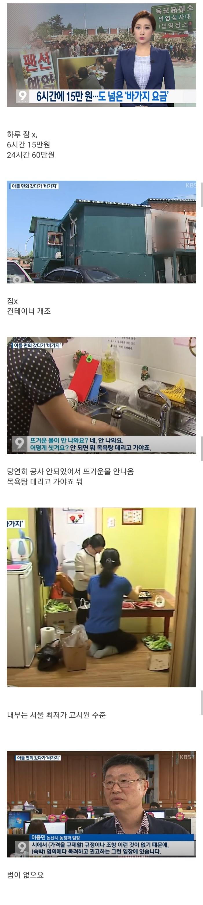 군인 핸드폰 쓰면서 나온 신종 위수지역 장사법 - 꾸르