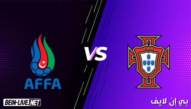 مشاهدة مباراة البرتغال و اذريبيجان بث مباشر اليوم بتاريخ 24-03-2021 في تصفيات كأس العالم