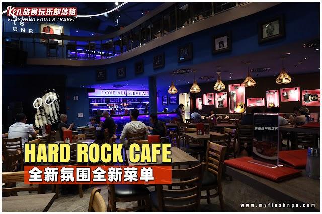 槟城食记 / Hard Rock Cafe 2019 全新氛围,全新菜单!