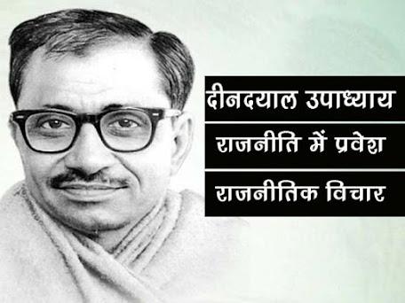 पंडित दीन दयाल उपाध्याय के राजनीतिक विचार|Political Thoughts of Deen Dayal Upadhyay in Hindi