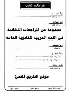 تحميل أقوى مراجعات اللغة العربية (ليلة الامتحان , المراحعة النهائية )للشهادة الثانوية العامة , جميع الفروع