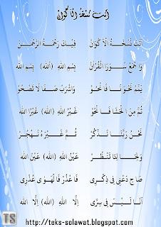 Teks Sholawat Anta Nuskhotul