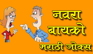 Marathi jokes on wife for whatsapp
