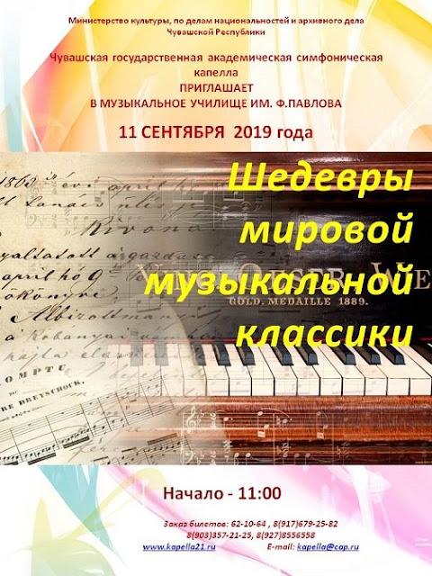 «Шедевры мировой музыкальной классики»