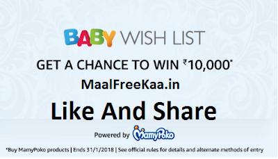 Baby Wish List Contest