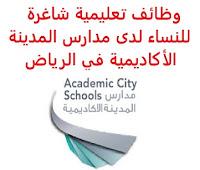 وظائف تعليمية شاغرة للنساء لدى مدارس المدينة الأكاديمية في الرياض تعلن مدارس المدينة الأكاديمي, عن توفر وظائف تعليمية شاغرة للنساء, للعمل لديها في الرياض وذلك للوظائف التالية: معلمة لغة عربية المؤهل العلمي: بكالوريوس في اللغة العربية أن تكون المتقدمة للوظيفة سعودية الجنسية للتـقـدم إلى الوظـيـفـة يـرجى إرسـال سـيـرتـك الـذاتـيـة عـبـر الإيـمـيـل التـالـي Arabic.maram@gmail.com مـع ضرورة كتـابـة عـنـوان الرسـالـة, بـالـمـسـمـى الـوظـيـفـي       اشترك الآن في قناتنا على تليجرام        شاهد أيضاً: وظائف شاغرة للعمل عن بعد في السعودية     أنشئ سيرتك الذاتية     شاهد أيضاً وظائف الرياض   وظائف جدة    وظائف الدمام      وظائف شركات    وظائف إدارية                           لمشاهدة المزيد من الوظائف قم بالعودة إلى الصفحة الرئيسية قم أيضاً بالاطّلاع على المزيد من الوظائف مهندسين وتقنيين   محاسبة وإدارة أعمال وتسويق   التعليم والبرامج التعليمية   كافة التخصصات الطبية   محامون وقضاة ومستشارون قانونيون   مبرمجو كمبيوتر وجرافيك ورسامون   موظفين وإداريين   فنيي حرف وعمال     شاهد يومياً عبر موقعنا وظائف تسويق في الرياض وظائف شركات الرياض ابحث عن عمل في جدة وظائف المملكة وظائف للسعوديين في الرياض وظائف حكومية في السعودية اعلانات وظائف في السعودية وظائف اليوم في الرياض وظائف في السعودية للاجانب وظائف في السعودية جدة وظائف الرياض وظائف اليوم وظيفة كوم وظائف حكومية وظائف شركات توظيف السعودية