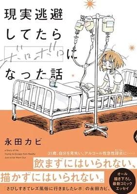 nuevo manga autobiográfico de Kabi Nagata titulado Genjitsu Tōhi Shitetara Boroboro ni Natta Hanashi).