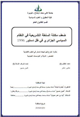 مذكرة ماستر : ضعف مكانة السلطة التشريعية في النظام السياسي الجزائري في ظل دستور 1996 PDF