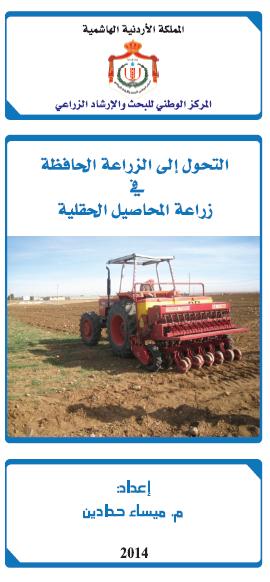 كتيب : التحول الى الزراعة الحافظة في زراعة المحاصيل الحقلية