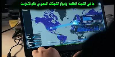ما هي الشبكة المظلمة؟ وانواع الشبكات الاعمق في عالم الانترنت