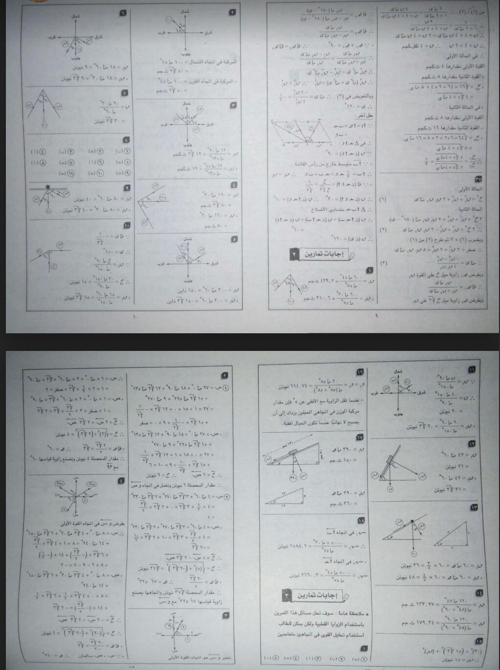 تحميل كتاب المعاصر فى الرياضيات للصف الثانى الاعدادى الترم الاول
