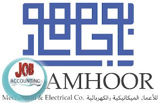 مطلوب محاسب عام للعمل في شركه بوجامور في قطر- وظائف خالبة | وظائف محاسبين