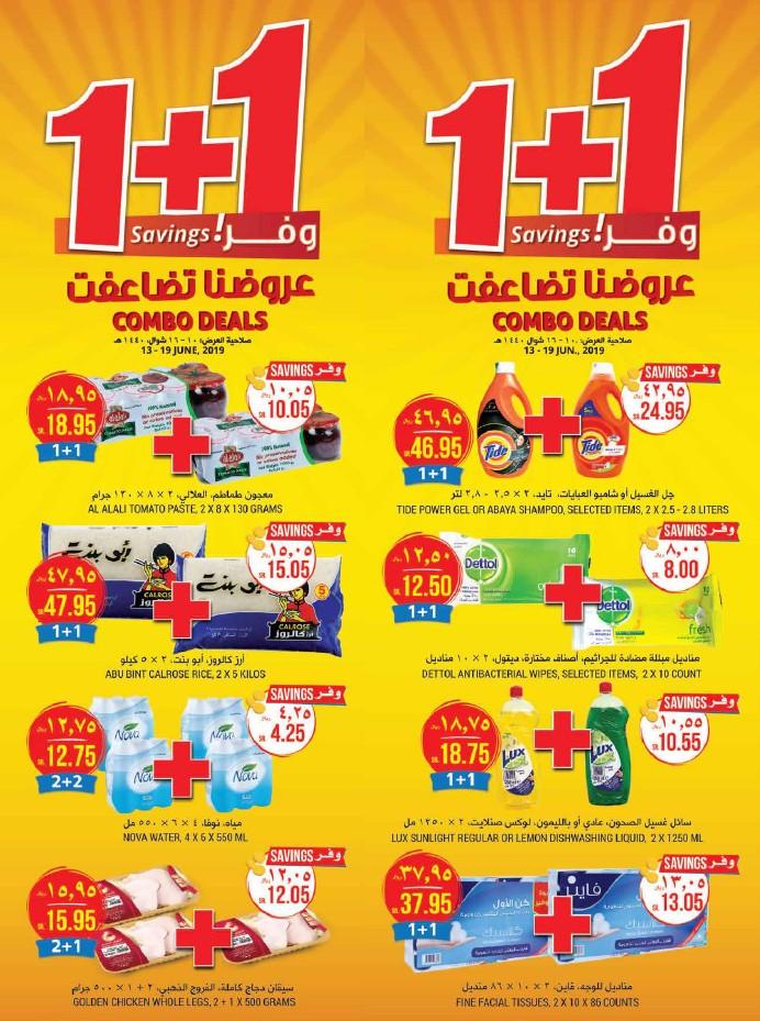 عروض التميمى الرياض الاسبوعية من 13 يونيو حتى 19 يونيو 2019