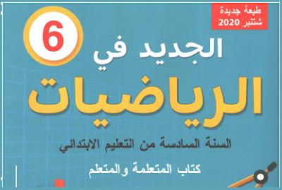 جدادات الجيد في الرياضيات للمستوى السادس ابتدائي وفق المقرر والمنهاج الجديد