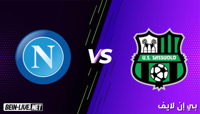 مشاهدة مباراة ساسولو ونابولي بث مباشر اليوم بتاريخ 03-03-2021 في الدوري الايطالي