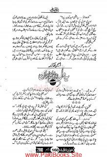 Ye Dil Bara Nadan Novel By Ameer Khalid