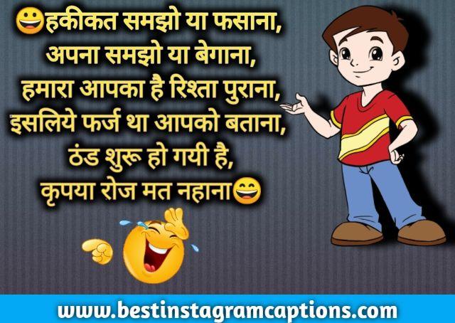 Comedy Funny Shayari Status