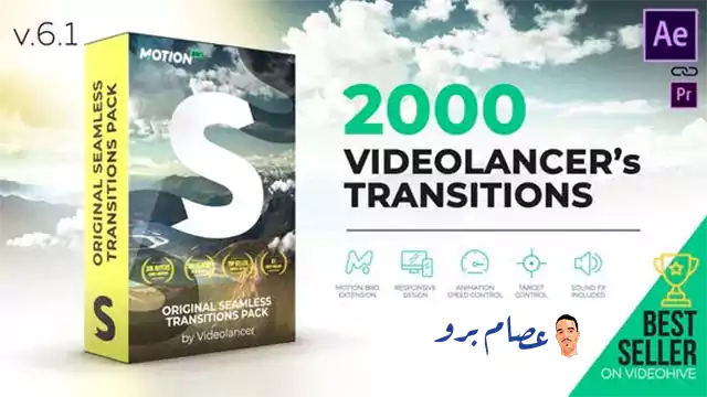 تجميل حزمة انتقالات Seamless Transitions V6.1 ادوبي