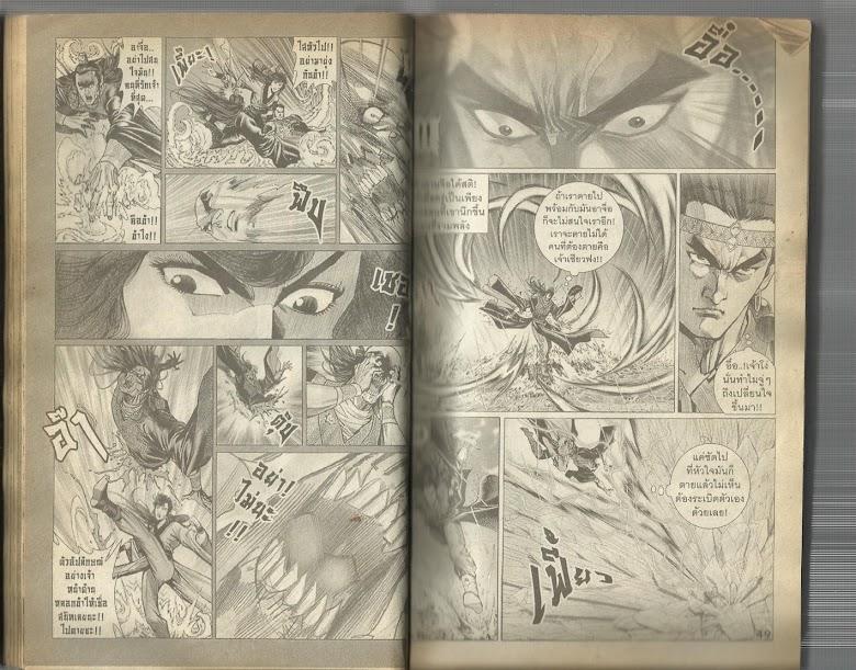 Demi Gods & Semi Devils - หน้า 25