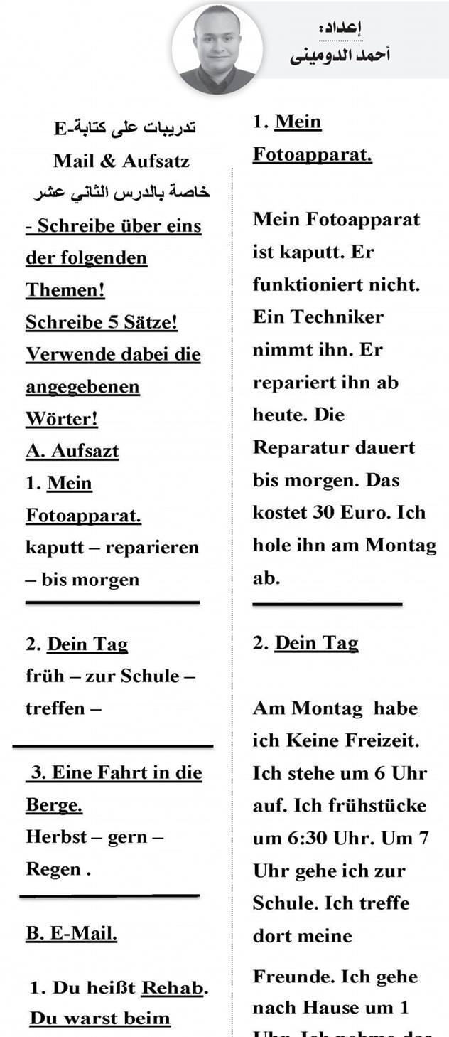 توقعات الجمهورية لليلة امتحان اللغة الألمانية للثانوية العامة 2020 0