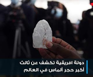 شركة Debswana تعلن عن اكتشاف ثالث أكبر حجر ألماس في العالم في بوتسوانا بجنوب قارة إفريقيا