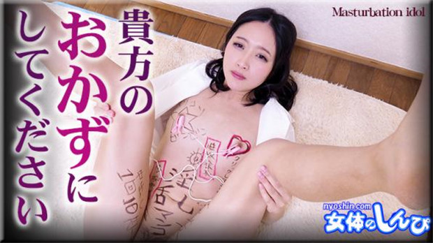 Nyoshin n2016 女体のしんぴ n2016 ふみか / 貴方のおかずにしてください...