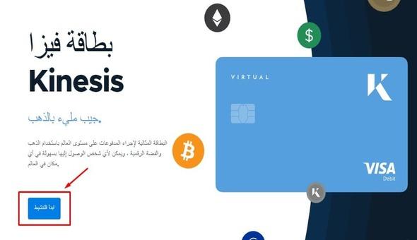 شرح موقع kms.kinesis.money
