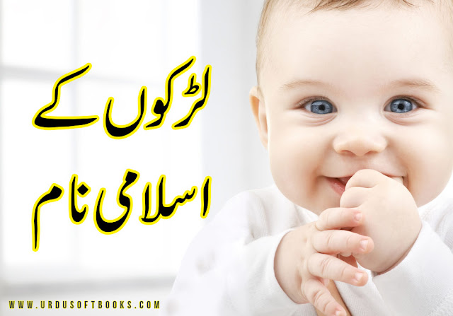 baby boys islamic names and meanings