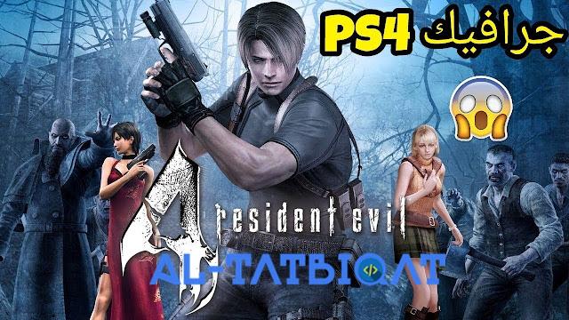 تحميل لعبة Resident Evil 4 برابط مباشر ميديا فاير