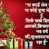 merry christmas wishes in hindi | christmas ka sandesh
