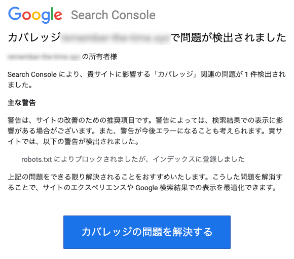 Google Console エラー
