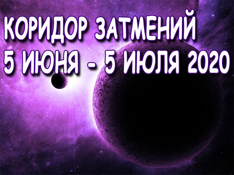 коридор затмений 5 июня 5 июля 2020