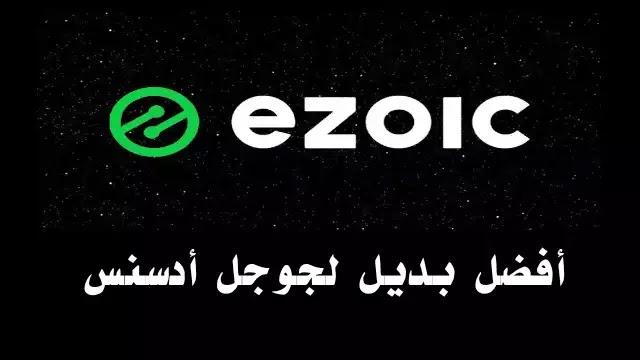 شرح موقع Ezoic أفضل بديل لجوجل أدسنس 2021