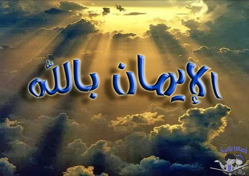 قصص واقعية - الإيمان بالله
