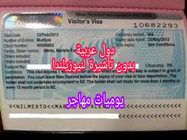 ملف طلب تأشيرة نيوزيلندا والدول المعفاة من الفيزا