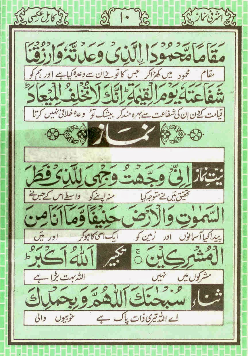 By Photo Congress || Quran With Urdu Translation Mp4 Free