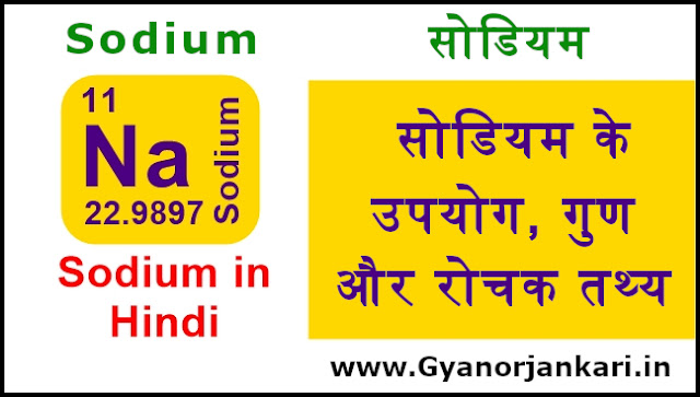 Sodium-in-Hindi, Sodium-Properties-uses-and-facts-in-Hindi, Sodium ke gun, Sodium ke upyog, Sodium ke rochak tathy, Sodium in Hindi, Sodium kya hai, Sodium ki Jankari, Sodium uses and facts in Hindi,
