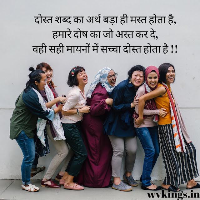 Friendship Status in Hindi 3