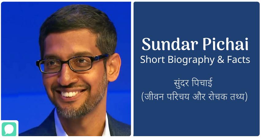 sundar pichai biography and facts in hindi