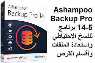 Ashampoo Backup Pro 14-5 برنامج للنسخ الاحتياطي واستعادة الملفات وأقسام القرص