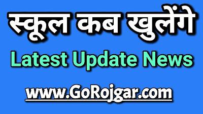 School Kab Khulenge 2020 Latest update