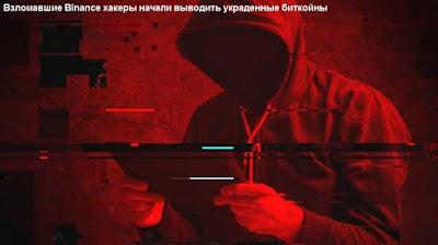 Взломавшие Binance хакеры начали выводить украденные биткойны