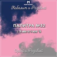 Задание-Палитра№32 до 9 июля